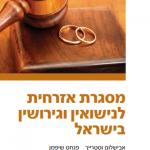 מסגרת אזרחית לנישואין וגירושין בישראל