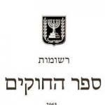 נישואין וגירושין במשפט הישראלי כיום